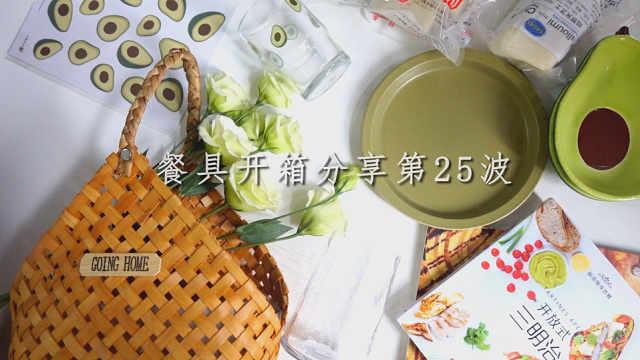 餐具开箱分享第25波