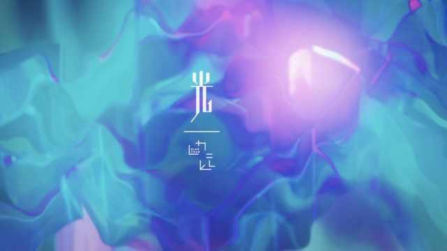 边远单曲《光》MV