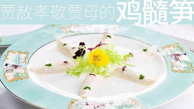 贾赦孝敬贾母的晚饭菜鸡髓笋