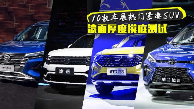 广州车展10款热门紧凑SUV漆面测试