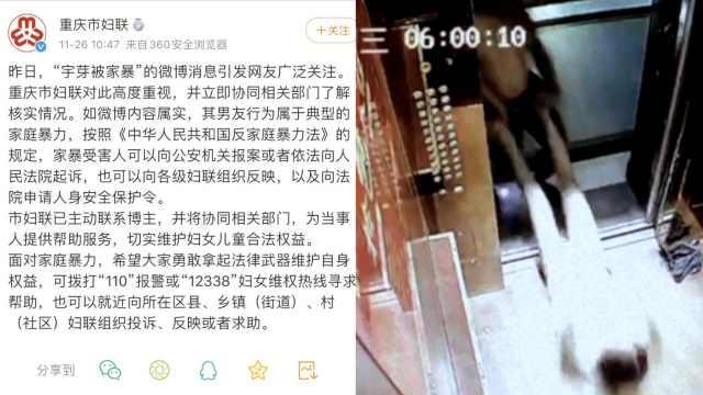 重庆妇联介入美妆博主宇芽家暴事件