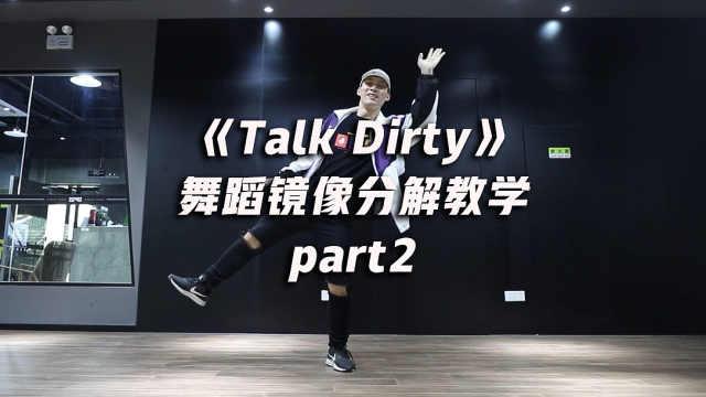 《TALK DIRTY》舞蹈分解教学part2