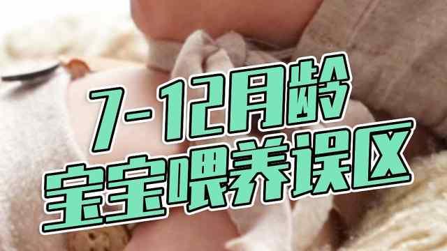 7-12月龄宝宝喂养的4大误区?