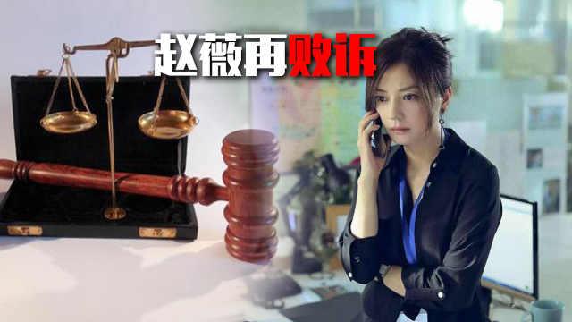 赵薇再败诉,这一次赔了多少钱?