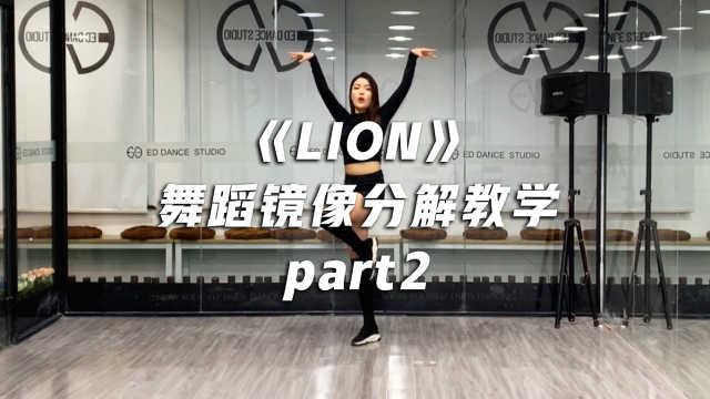 (G)I-DLE《Lion》舞蹈分解教学p2