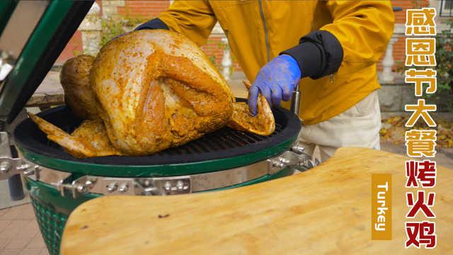 用四天烤一只感恩节火鸡,野味极浓