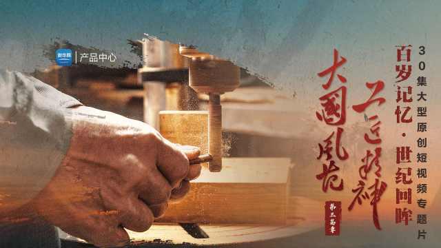 百岁记忆·世纪回眸第三篇章宣传片
