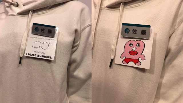 日本一企业要求女员工例假期戴徽章