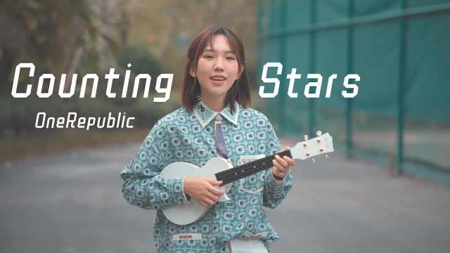 超带感《Counting Stars》弹唱改编