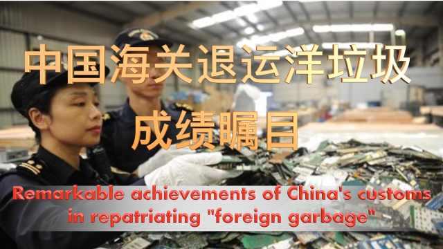 中国海关退运洋垃圾,成绩瞩目