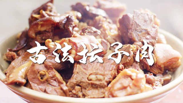【佳肴】源于2000年前的古法坛子肉