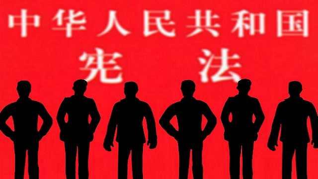 弘扬宪法精神,建设法治社会