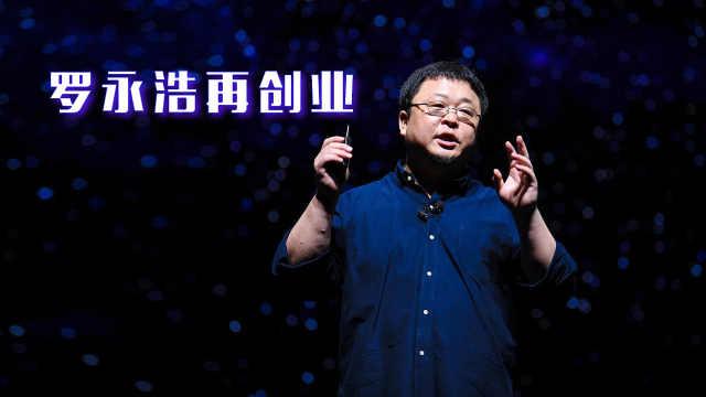 罗永浩再创业,首席忽悠官已上线
