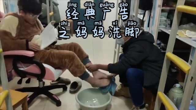 笑喷!2男生宿舍模仿给妈洗脚广告