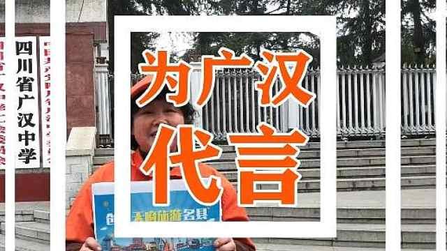 广汉环卫工人:我们为广汉代言!