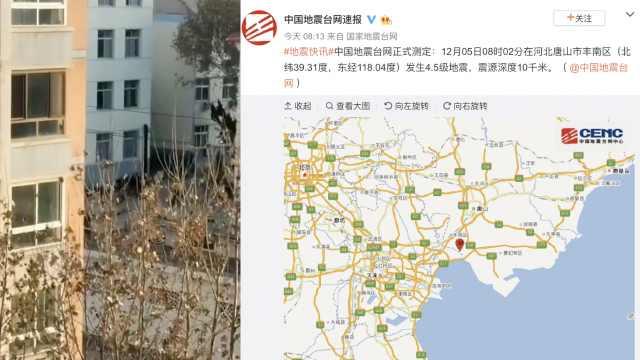 唐山4.5级地震,顶灯摇晃震感强烈