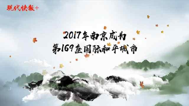 国际和平城市将在南京发出和平倡议