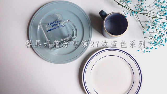 餐具开箱分享第27波:蓝色系列