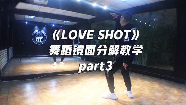 EXO《Love Shot》舞蹈分解教学p3