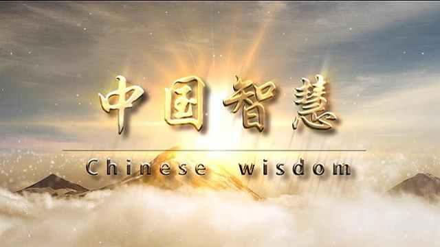 中国智慧:创新昆明