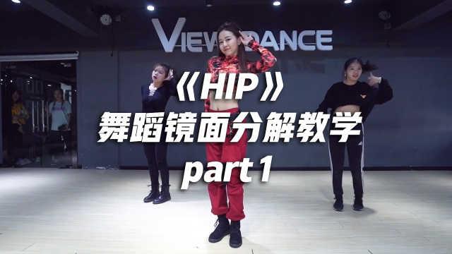MAMAMOO《HIP》舞蹈镜面分解教学p1