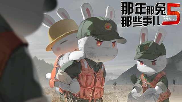 那兔第五季第六集:爱,堤坝,子弟…