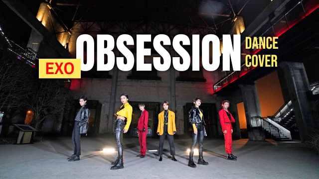腹肌炸裂女生版Obsession-EXO翻跳