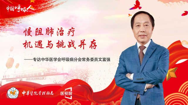 中国呼吸人丨第九期文富强专访