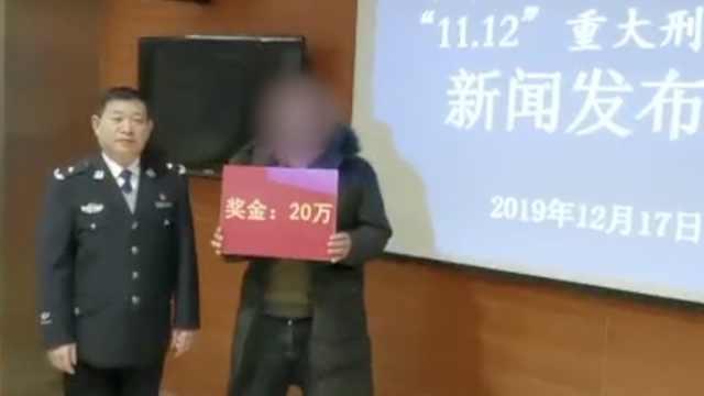 蚌埠3死命案侦破,警方兑现20万悬赏