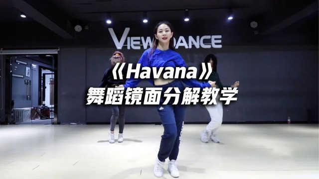《Havana》舞蹈镜面分解教学
