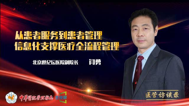 北京世纪坛医院副院长闫勇专访