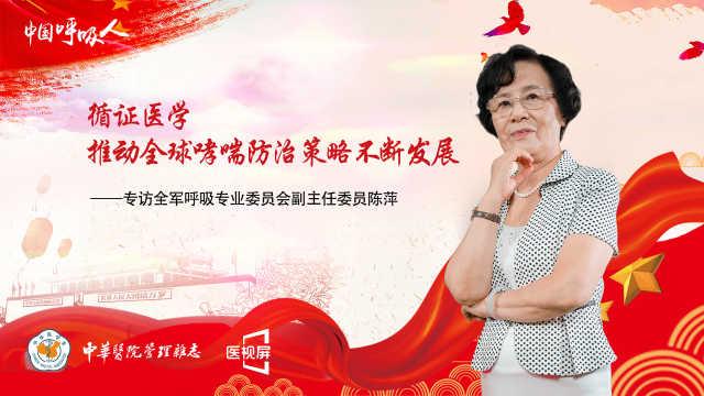 中国呼吸人|第十期 陈萍专访