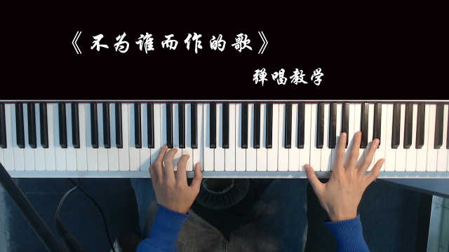 《不为谁而做的歌》钢琴弹唱教学