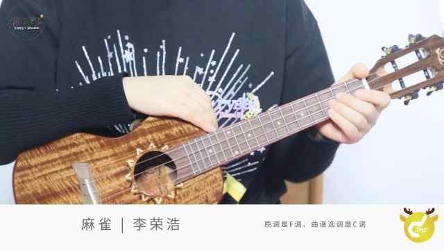 《麻雀》李荣浩,尤克里里弹唱示范