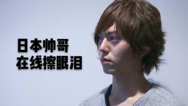 日本女性福利:雇帅哥擦眼泪减压