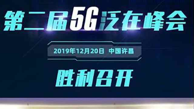 第二届5G泛在峰会在许昌胜利召开