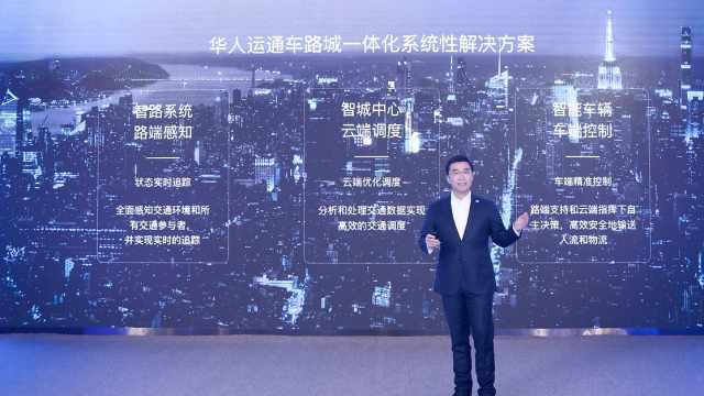 华人运通重新定义未来出行