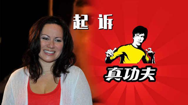 """李小龙女儿起诉""""真功夫"""""""