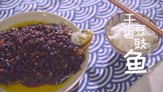 豆豉鱼,酥脆入味,下饭好伴侣