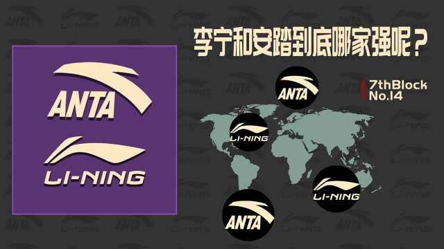 运动品牌,李宁和安踏到底哪家强?