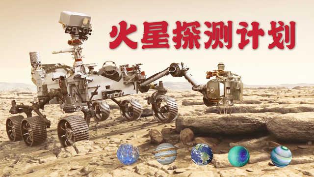 2020年各国的火星计划