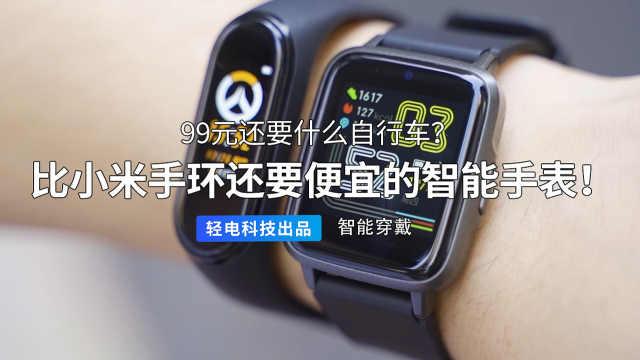 比小米手环还要便宜的智能手表!