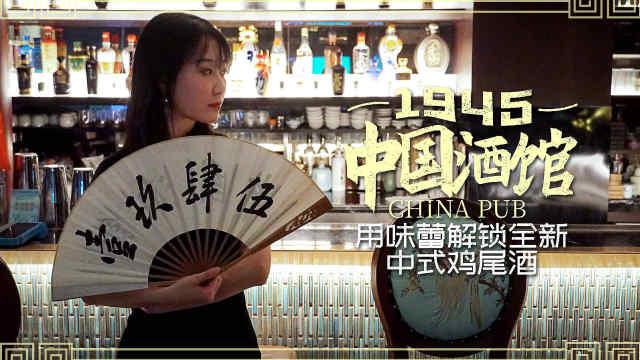 上海酒馆解锁全新中式鸡尾酒!