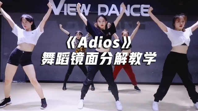 EVERGLOW《Adios》舞蹈分解教学