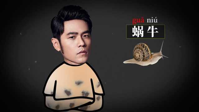 """为啥周杰伦""""蜗牛""""读成""""瓜牛"""""""