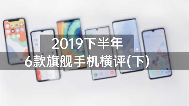 2019年下半年旗舰机横评(下)