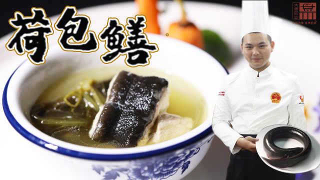 【大师的菜】潮州精细手工菜荷包鳝