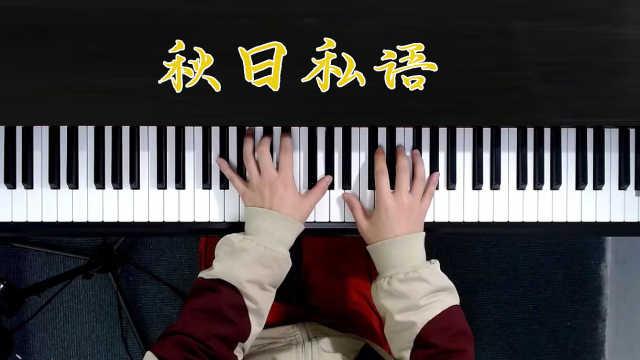 经典钢琴曲《秋日私语》唯美的感觉