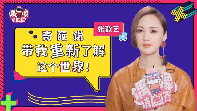 """张歆艺专访:流水的奇葩""""坑"""""""