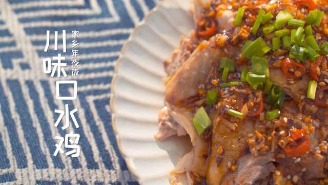 年夜饭系列的第一道菜,川味口水鸡